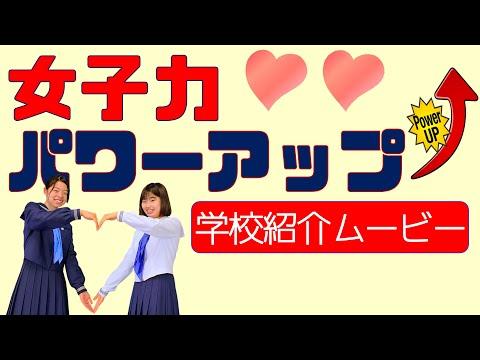 学校紹介動画 2019 (久田学園佐世保女子高校)【女子力 パワーアップ】