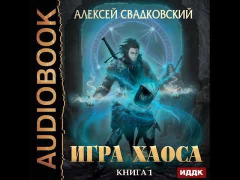 "2001501 Аудиокнига. Свадковский Алексей ""Игра Хаоса. Книга 1"""