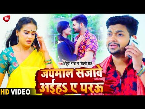 #VIDEO | जयमाल सजावे अईहs ए यरऊ - #Ankush Raja, #Shilpi Raj - Bhojpuri Hit Song 2021