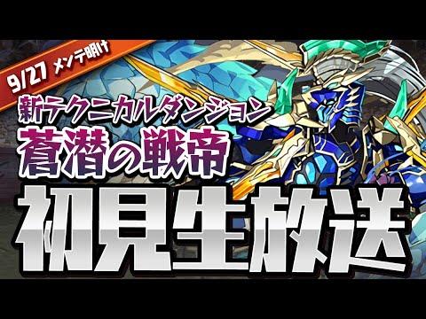 【生放送】新高難易度 『蒼潜の戦帝』初見プレイ!! 【ダックス】【パズドラ実況】