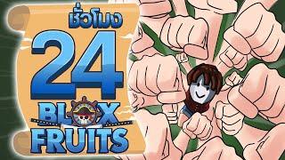 24ชั่วโมง ในBlox Fruit ขีดจำกัดพลังเหนือมนุษย์! ep.8