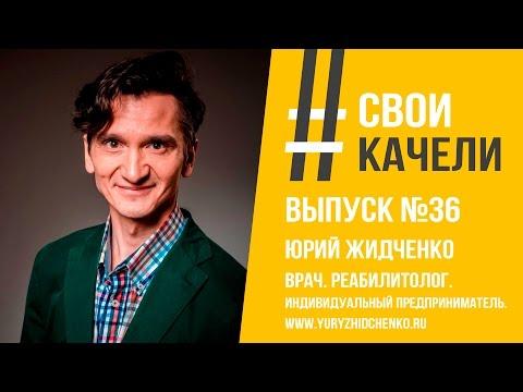 Свои качели Выпуск №36 Юрий Жидченко. Врач. Реабилитолог. Предприниматель.