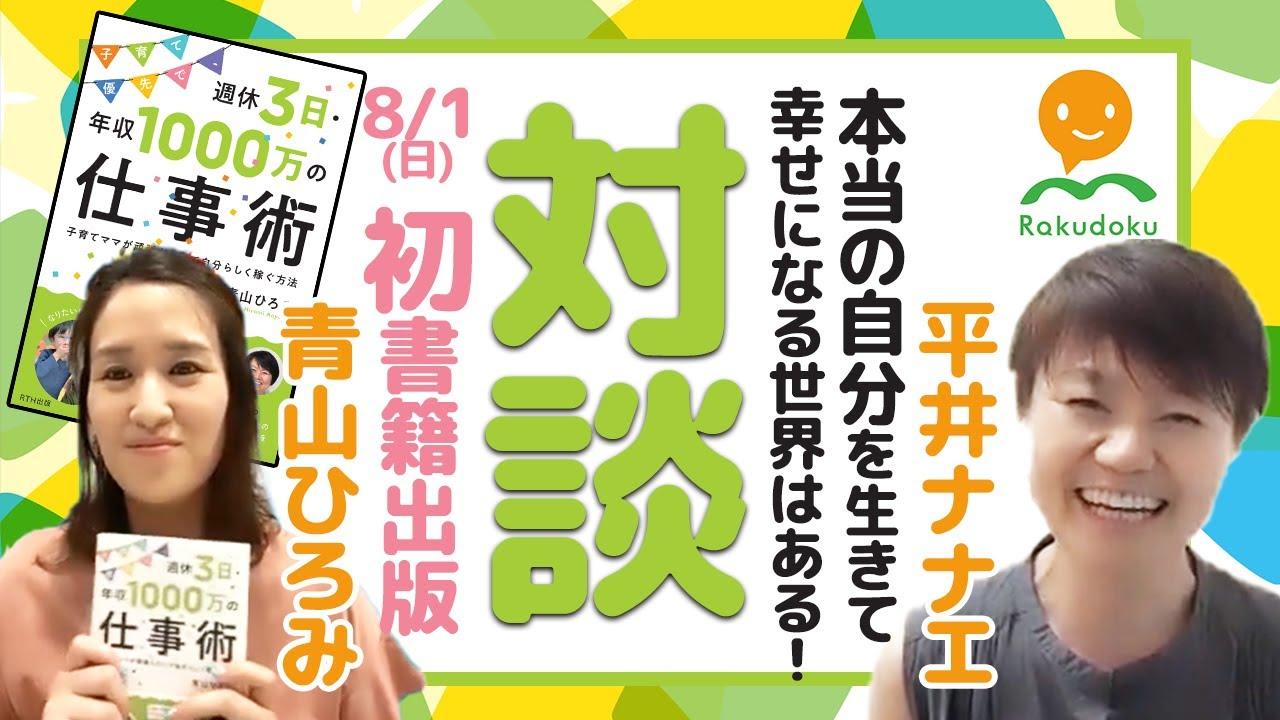 【子育てママは週休3日で年収1000万円】平井ナナエ×青山ひろみ対談