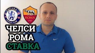 СТАВКА 25000 | ЛИГА ЧЕМПИОНОВ | ЧЕЛСИ - РОМА