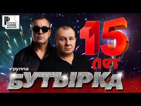 Бутырка. Лучшие песни за 15 лет. Только хиты! | Русский шансон