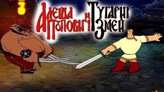 Полное прохождение игры  - ( Алеша Попович и Тугарин Змей ) by DD Channel