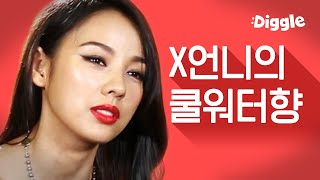 (ENG SUB) Hyo Ri Shares Her Path To Success, Not Minding What Others Think | Lee Hyo Ri\'s X Sisters