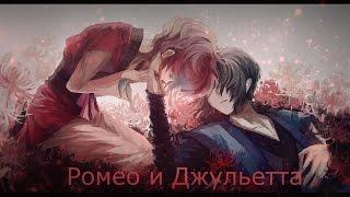 Трейлер - Ромео и Джульетта (Йона и Хак)