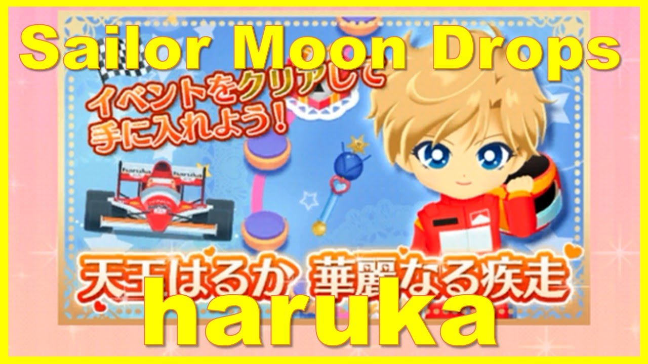 Sailor Moon Drops Haruka Event セーラームーン ドロップス はるか イベント Youtube