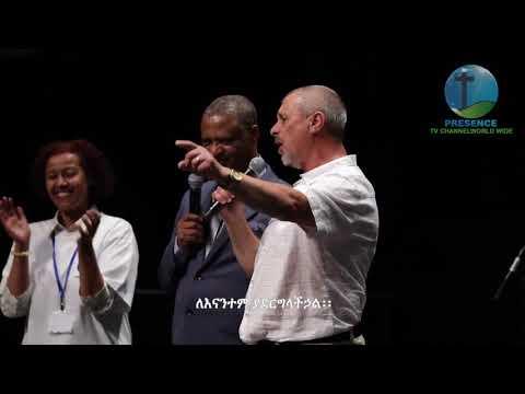 Presence Tv Channel(ከከባድ የልብ ህመም ተፈወሰ! Amazing testimony)Sep 22, 2017 With Prophet Suraphel Demissie