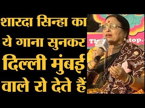 Sharda Sinha Interview। Pahile Pahil Chhathi MaiyaChhath New Song। Sahitya AAJ TAK