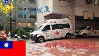 救命救急!雙北市救護車緊急出動特輯