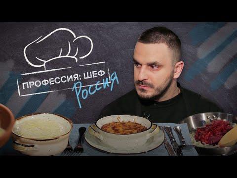 Греческая кухня со Стефаносом Семертзидисом: как приготовить мусаку // Профессия: шеф. Россия