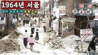 1964년 서울 생활 모습 희귀사진 과거로 보내드림 (…
