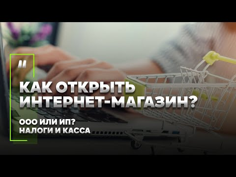 Как открыть интернет магазин в 2020? ООО или ИП? Налоги и касса/ #ЮлияИгошина #ЦСБМирена
