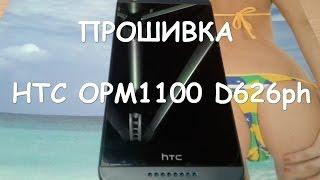 видео После установки root прав  на HTC 601 появились 2 проблемы