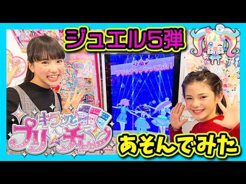 大人気『キラッとプリ☆チャン』の最新弾をちゃおガールが先行プレイ☆ジュエル5弾!