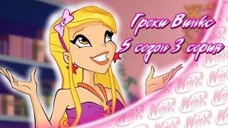 ВСЕ ГРЕХИ Winx: 5 сезон 3 серия