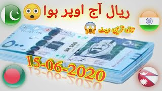 Saudi riyal rate in Pakistan India Bangladesh Nepal, Saudi riyal rate today, 15 June 2020,