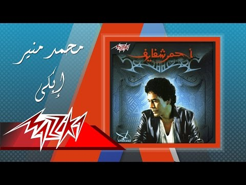 Ebky - Mohamed Mounir إبكى - محمد منير