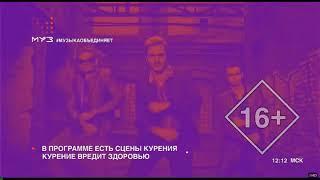 Аутро из МУЗ ТВ 10 самых горячих клипов дня!