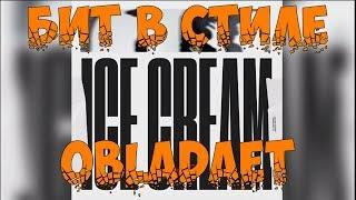Как сделать бит OBLADAET - ICE CREAM TRUCK OBLADAET TYPE BEAT