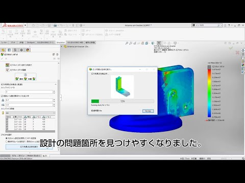[1分動画]solidworks---simulation