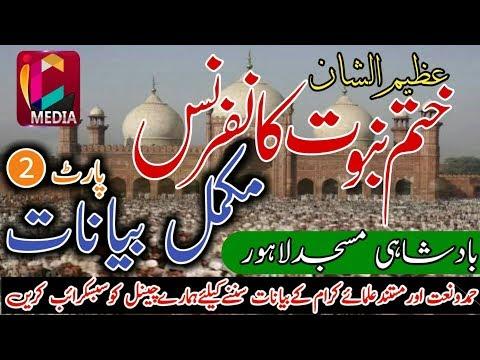 Badshahi masjid khatam e nubuwwat Conference 2018 by IC Media.