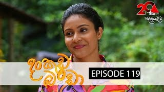 Dankuda Banda Sirasa TV 08th August 2018 Ep 119 [HD] Thumbnail