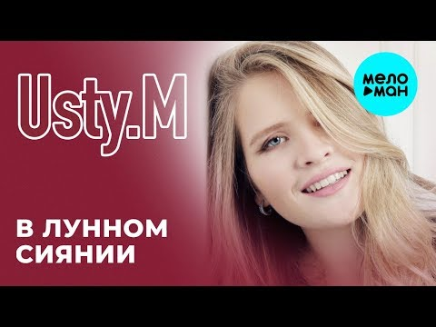 Usty M - В лунном сиянии Single