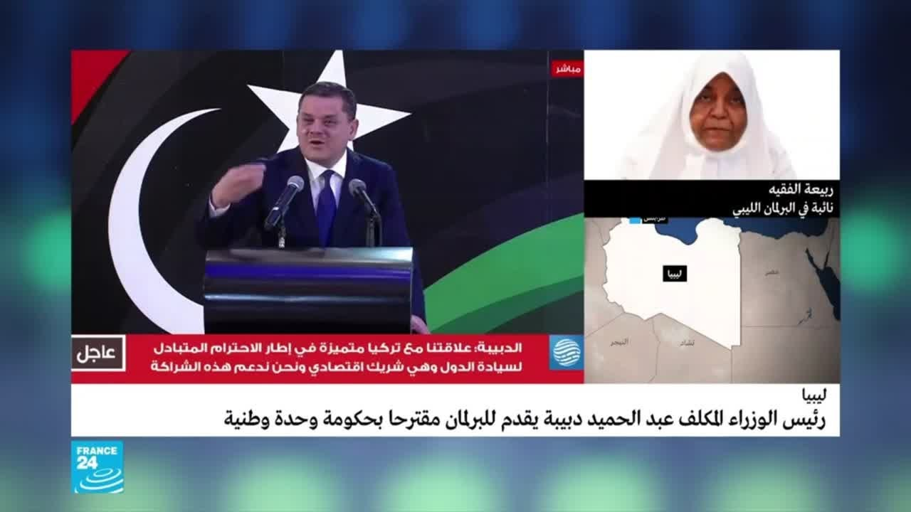 النائبة الليبية ربيعة الفقيه: -تشكيلة الدبيبة الحكومية توزع الحقائب الوزارية حسب المناطق-  - نشر قبل 3 ساعة