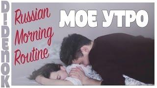 Russian Morning Routine Ü Мое утро и я Ü Кирилл Диденок