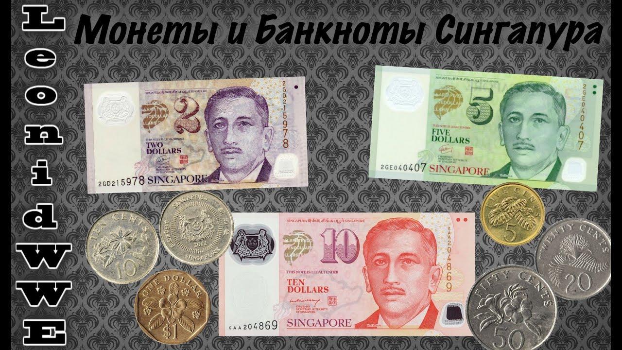 Банкноты сингапура сколько стоит penny