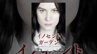 イノセント・ガーデン (字幕版) thumbnail