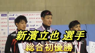 新濱立也選手が男子総合初優勝。全日本スプリントスピードスケート選手権、2018/12/30。