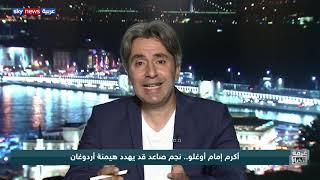 أكرم إمام أوغلو.. نجم صاعد قد يهدد هيمنة أردوغان
