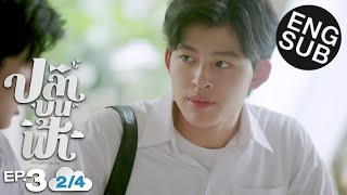 [Eng Sub] ปลาบนฟ้า Fish upon the sky | EP.3 [2/4]