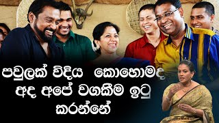 පවුලක් විදියට කොහොමද අද අපේ වගකීම ඉටු කර්න්නේ | Piyum Vila | 13 - 04 - 2020 | Siyatha TVPart 02 Thumbnail