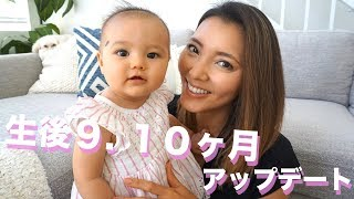 9 & 10months old Update |  生後9、10ヶ月アップデート♡