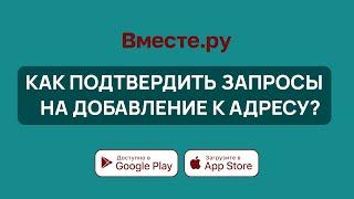 Как подтвердить запросы на добавление во Вместе.ру от арендаторов и проживающих?