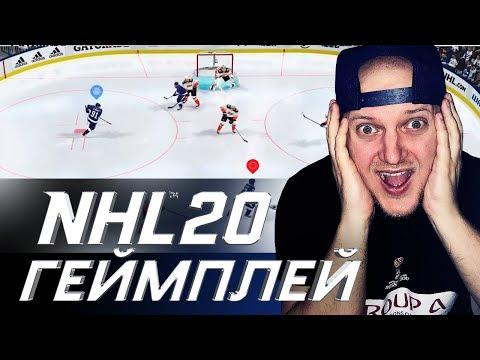 NHL 20 - ПЕРВЫЙ ВЗГЛЯД НА ГЕЙМПЛЕЙ - ПОЧЕМУ НХЛ 20 ЛУЧШЕ НХЛ 19