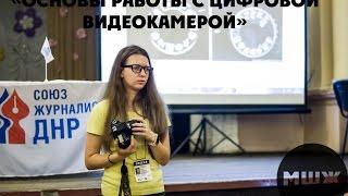 Лекция Ирины Новиковой «Основы работы с цифровой видеокамерой»