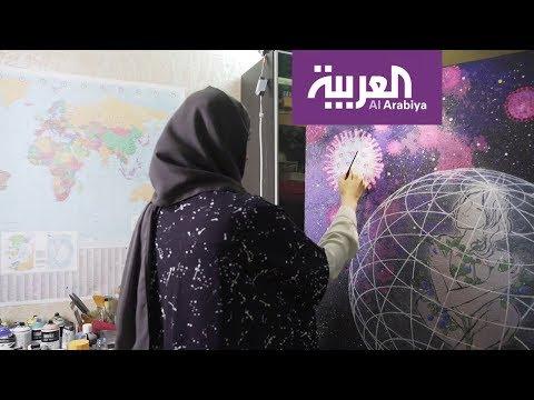 صباح العربية   فنانة تشكيلية سعودية تحول كورونا الى لوحات ملونة  - 13:00-2020 / 4 / 8