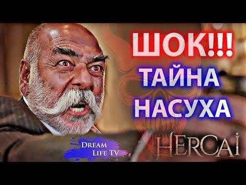 ШОК!!!НАСУХ УБИЛЬ СЫНА АЗИЗЕ И ДИЛЬШАХ СЕРИАЛ ВЕТРЕНЫЙ/HERCAI