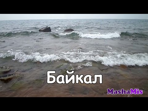 Байкал в августе/Гремячинск/Baikal
