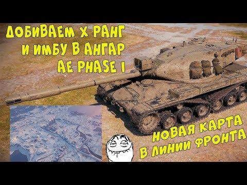 ДОБИВАЕМ Х РАНГ ИМБУ В АНГАР AE Phase I.НОВАЯ КАРТА.