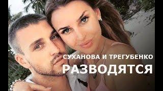 Звезды «Дома 2» Элла Суханова и Игорь Трегубенко разводятся
