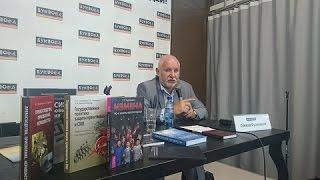 Презентация книги «Нравственное государство» в Санкт-Петербурге