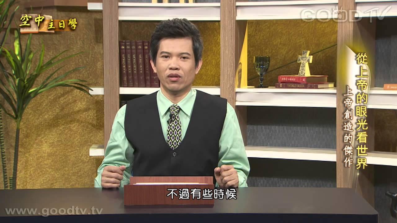空中主日學~從上帝的眼光看世界(3)上帝創造的傑作 - YouTube