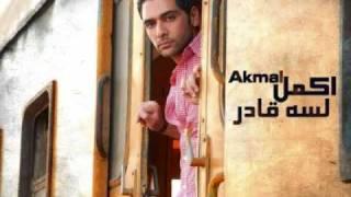 Ba3d El Hob - Akmal بعد الحب - أكمل